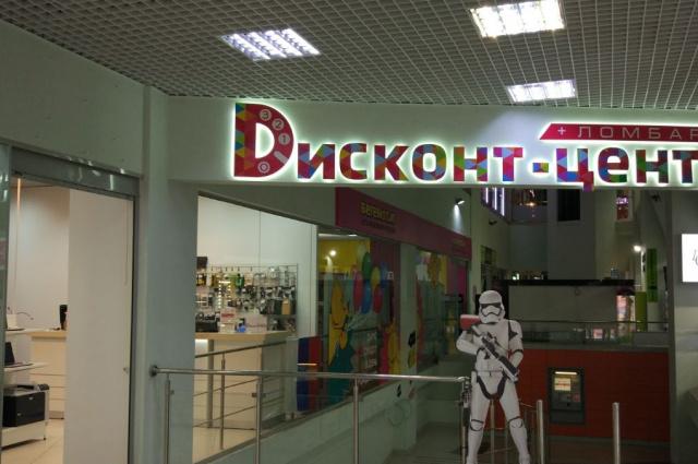 82728cfb5f74 Работа в компании «Discontica.ru  Дисконт уцененной техники и ...