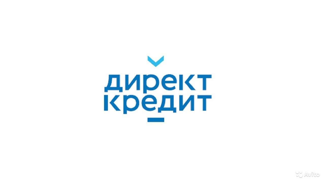 директ кредит центр вакансии ауди купить кредит пробегом