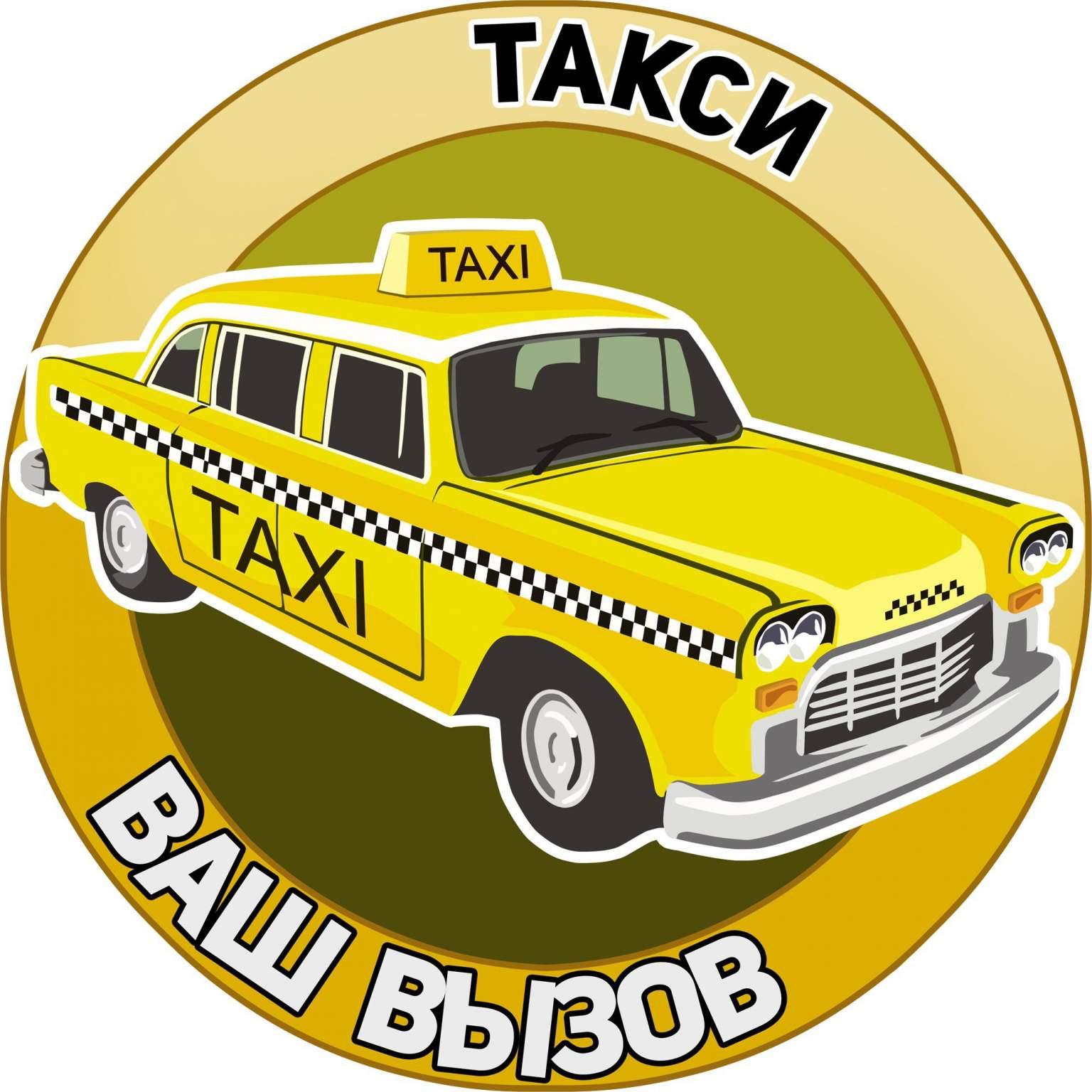 Логотипы такси в картинках